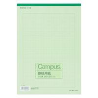 コクヨ キャンパス 原稿用紙 A4横書 緑罫 50枚 ケ-75N 1セット(10冊:1冊×10)