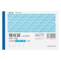 コクヨ BC複写領収証バックカーボンA6ヨコ型ヨコ書二色刷 1セット(20冊:1冊×20)