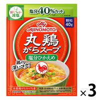 味の素 減塩丸鶏がらスープ 40g袋 1セット(3袋入)