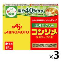 味の素 味の素 減塩コンソメ 固形15個入 1セット(3袋入)