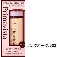 花王SOFINAPrimavista(ソフィーナプリマヴィスタ)くずれにくい化粧のり実感リキッドファンデーションUVピンクオークル03SPF25PA++30mL