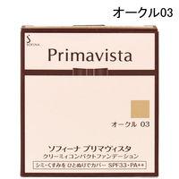 花王SOFINA Primavista(ソフィーナ プリマヴィスタ) クリーミィコンパクトファンデーション レフィル オークル03 SPF33 PA++ 10g
