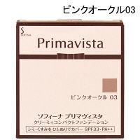 花王SOFINAPrimavista(ソフィーナプリマヴィスタ)クリーミィコンパクトファンデーション レフィル ピンクオークル03 SPF33 PA++ 10g