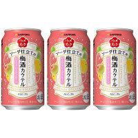 ウメカクソーダ仕立ての梅酒カクテル ピンクグレープフルーツ 3缶