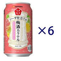 ウメカクソーダ仕立ての梅酒カクテル ピンクグレープフルーツ 6缶