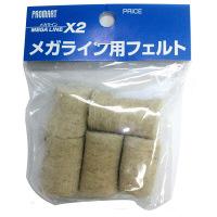 メガライン用フェルト MLF 原度器 (取寄品)