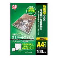アイリスオーヤマ ラミネートフィルム片面マットA4 LZM-A4100(539609) 1箱(100枚入)