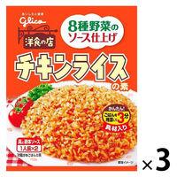 江崎グリコ チキンライスの素 1セット(3袋入)