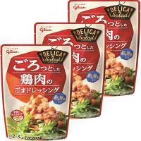 江崎グリコ デリカdeサラダ鶏肉のごまドレッシング 1セット(3袋入)