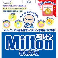 ミルトン専用容器 杏林製薬