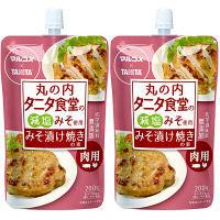マルコメ 丸の内タニタ食堂肉用みそ漬の素 200g 1セット(2袋入)
