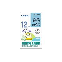 カシオ ネームランドテープ アイロン布テープ 12mm 青(黒文字)1個 XR-12VBU
