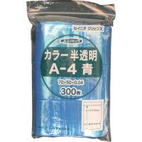 生産日本社(セイニチ) 「ユニパック」 A-4 青 70×50×0.04 (300枚入) A-4-CB 1袋(300枚) 366-7189 (直送品)
