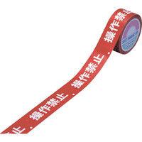 日本緑十字社 スイッチング禁止テープ 操作禁止 30mm幅×20m 上質紙 087002 1巻(20m) 281-5796 (直送品)