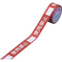日本緑十字社 禁止テープE 使用禁止 責任者 30mm幅×20m 087005 1巻 281ー5826 (直送品)