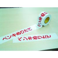 日東エルマテリアル(Nitto) 危険表示テープ(ペンキヌリタテ) 60mm×50m DM4 1巻(50m) 297-9624 (直送品)