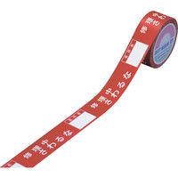 日本緑十字社 スイッチング禁止テープ 修理中・さわるな・責任者○○ 30mm幅×20m 087003 1巻(20m) 281-5800 (直送品)