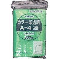 生産日本社(セイニチ) 「ユニパック」 A-4 緑 70×50×0.04 (300枚入) A-4-CG 1袋(300枚) 366-7197 (直送品)