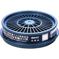 SHIGEMATSU WORKS(重松製作所) 防毒マスク用吸収缶有機ガス用 CA707OV 1個 363-1371 (取寄品)
