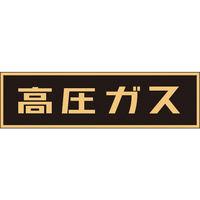 日本緑十字社 高圧ガス関係マグネット標識 高圧ガス(蛍光) 110×510mm 車両用 043006 1枚 371-8913 (直送品)