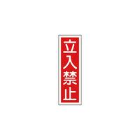 日本緑十字社 GR 9 立入禁止 360×120×1mmラミプレート 093009 1枚 371ー9391 (直送品)