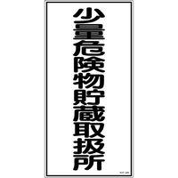 日本緑十字社 消防・危険物標識 少量危険物貯蔵取扱所 600×300mm エンビ 052032 1枚 371-9154 (直送品)