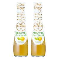 キユーピー フルーツビネガー白ぶどう酢とグレープフルーツ酢 150ml 1セット(2本入)