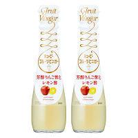 キユーピー フルーツビネガーりんご酢とレモン酢 150ml 1セット(2本入)