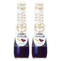 キユーピー フルーツビネガー黒酢とバルサミコ酢 150ml 1セット(2本入)