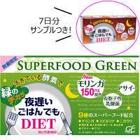 夜遅いごはんでもダイエット スーパーフード グリーン 30日分 1箱(6粒×30包入)+7日分お試しセット ジョージオリバー ダイエットサプリメント