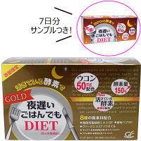 夜遅いごはんでもダイエットGOLD 30日分 1箱(5粒×30包入)+7日分お試しセット ジョージオリバー ダイエットサプリメント