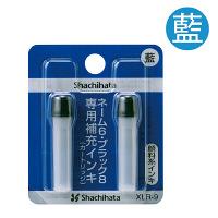 シャチハタ補充インク(カートリッジ)ネーム6・ブラック8・簿記スタンパー用 XLR-9 藍色 2本(2本入×1パック)