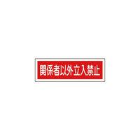 日本緑十字社 短冊型安全標識 関係者以外立入禁止 120×360MM エンビ 横型 093196 1枚 371-9502 (直送品)