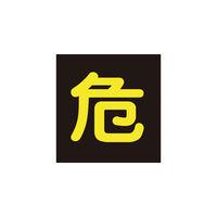 日本緑十字社 Pー5M 危 300mm角×0.8mm樹脂マグネット 043012 1枚 371ー8930 (直送品)