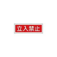 日本緑十字社 GR116 立入禁止 120×360×1mmラミプレート 093116 1枚 371ー9472 (直送品)
