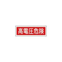 日本緑十字社 GR193 高電圧危険 120×360×1mmラミプレート 093193 1枚 371ー9481 (直送品)