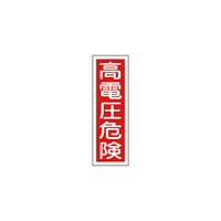 日本緑十字社 GR 2 高電圧危険 360×120×1mmラミプレート 093002 1枚 371ー9375 (直送品)