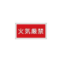 日本緑十字社 KHYー1R 火気厳禁 300×600ラミプレート 054001 1枚 371ー9162 (直送品)
