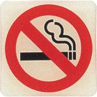 光(ヒカリ) ルミノーバ蓄光サイン禁煙マーク LU557-1 1枚 001-9453 (直送品)
