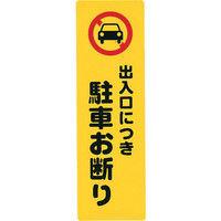 アイテック(AiTec) アイテックプレート出入り口につき駐車お断り KP268-7 1枚 272-9865 (直送品)