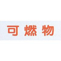 光(ヒカリ) 可燃物(ハイプレート) HI281-6 1個 305-7020 (直送品)