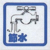 光 光 節水(コミック) CM658 1枚 305ー6996 (直送品)