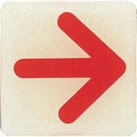 光 光 ルミノーバ蓄光サイン矢印マーク LU5563 1枚 001ー9445 (直送品)
