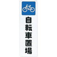 アイテック(AiTec) 光 ファミリープレート自転車置場 KP268-9 1枚 272-9873 (直送品)