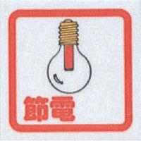 光 光 節電(コミック) CM659 1枚 305ー7003 (直送品)