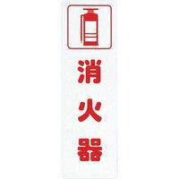 光 光 アイテックプレート消火器 KP2683 1枚 272ー9857 (直送品)