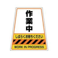 DICプラスチック DIC カンバリ用デザインシール「作業中」 DS4 1枚 292ー0905 (直送品)