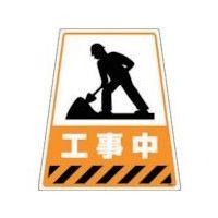 DICプラスチック DIC カンバリ用デザインシール「工事中」 DS8 1枚 292ー0948 (直送品)