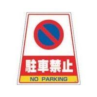 DICプラスチック DIC カンバリ用デザインシール「駐車禁止」 DS6 1枚 292ー0921 (直送品)