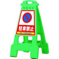 DICプラスチック DIC プラスチック製看板「カンバリ」 緑 DKB800 1台 292ー0841 (直送品)